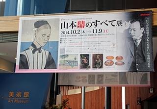 "Mimaki supports an exhibition ""Retrospective of Kanae Yamamoto's oeuvre."""