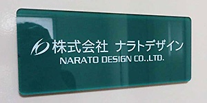 NARATO DESIGN CO., LTD.