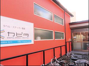 KAPITA Co., Ltd.